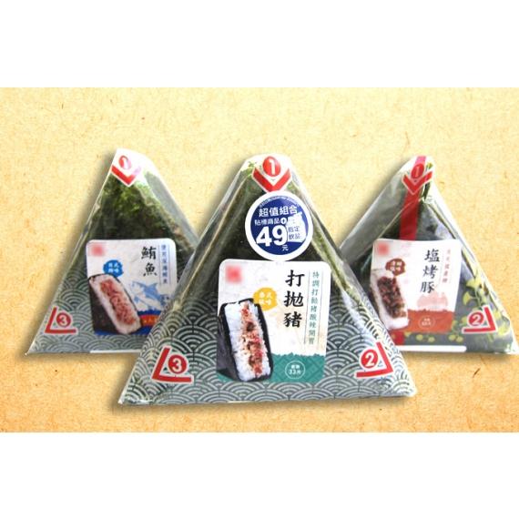 打拋諸/塩烤豚/鮪魚口味
